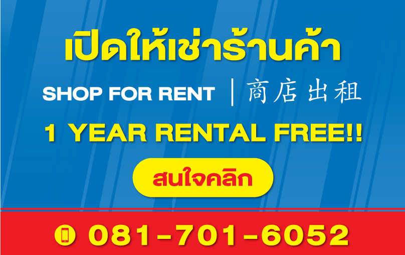 SHOPFORRENT